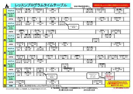 レッスンプログラム(2021.jpg