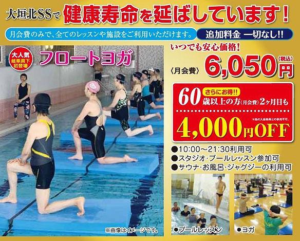 202007_ogaki_otona.jpg