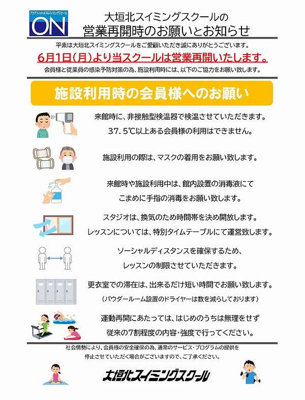 大垣北SS営業再開利用についてのお願い.jpg