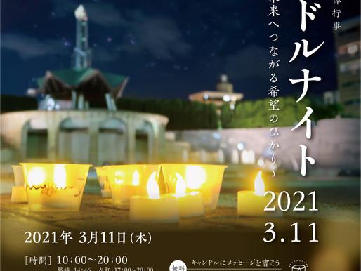 キャンドルナイト2021.3.11〜未来へつなぐ希望のひかり〜が開催されます