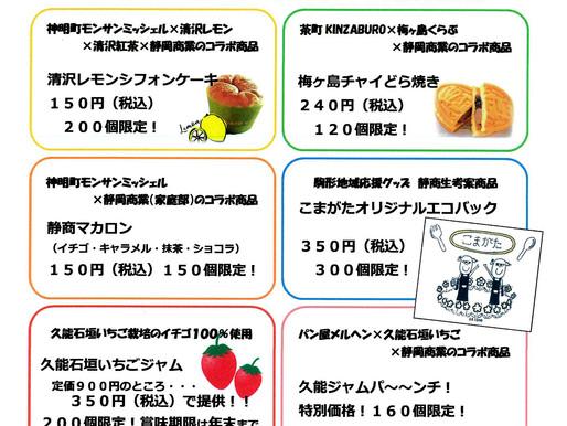 静岡商業高校が「ごちそうマート駒形」に出店!