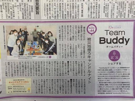 キャンドルナイト2021.3.11〜未来へつなぐ希望のひかり〜が静岡新聞に掲載されました