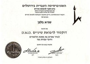 עברית-DMD-שגיא.jpg