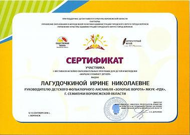 Сертификат Маршак созывает друзей 2018.j