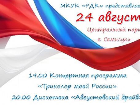 Большой концерт к Дню Государственного флага