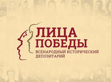 """Проект """"Лица Победы"""""""