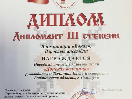 Межрегиональный фестиваль казачьей культуры в Республике Адыгея