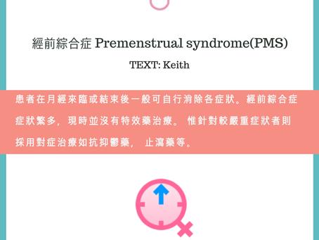 經前綜合症 Premenstrual syndrome(PMS)