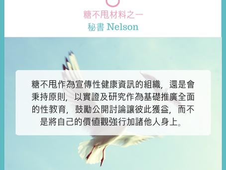 Nelson分享