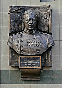Генерал С.А. Данилин