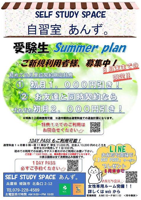20200713受験生Special planあんず。.JPG