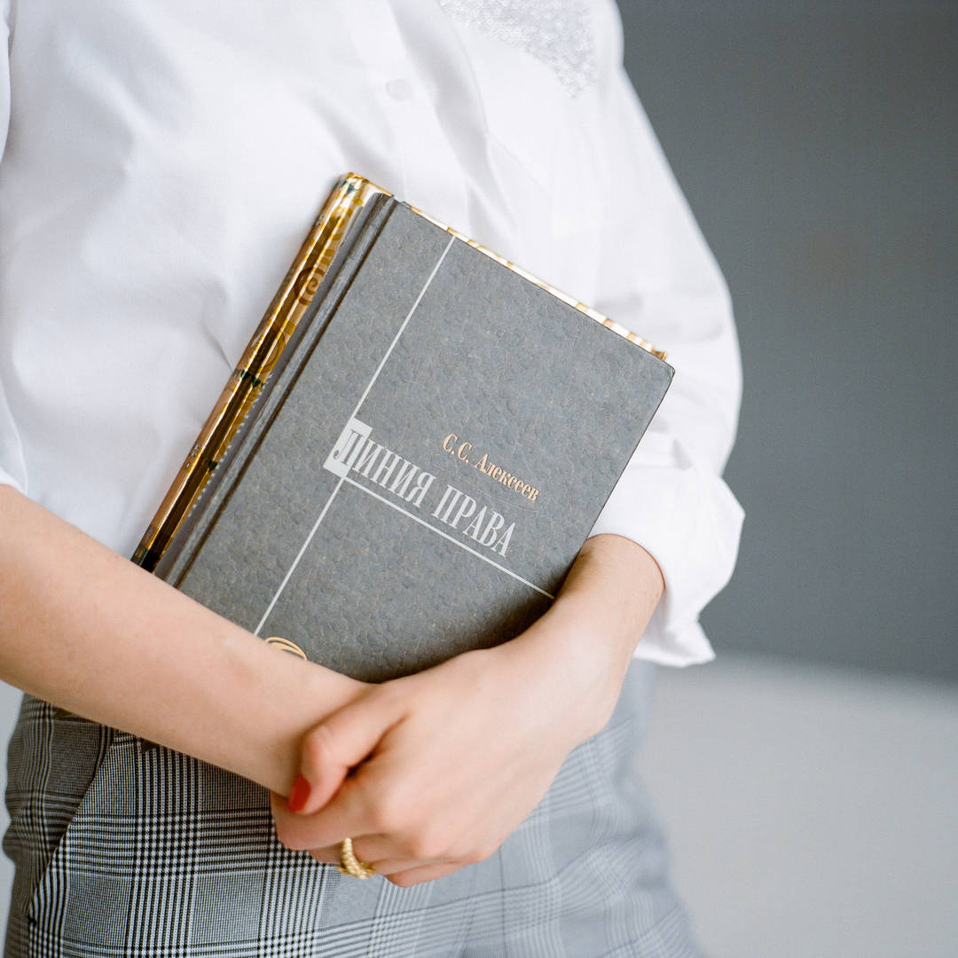 Книга по праву в руках