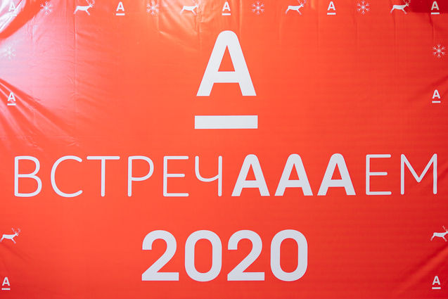2019.12.22 Альфа-00Банк Корпоратив-001.j