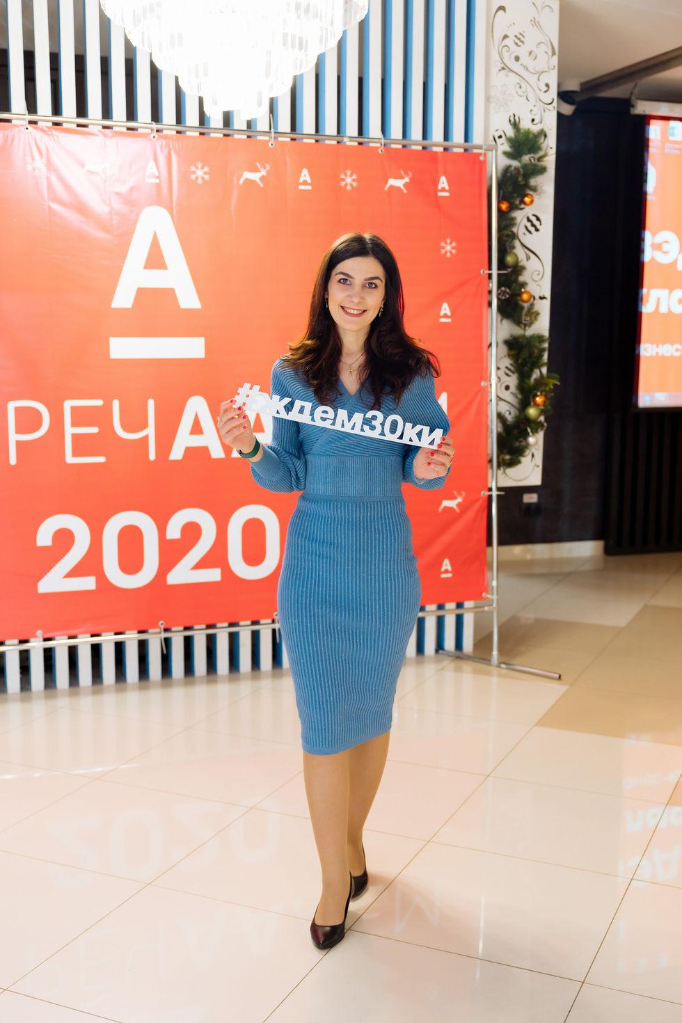 2019.12.22 Альфа-00Банк Корпоратив-007.j