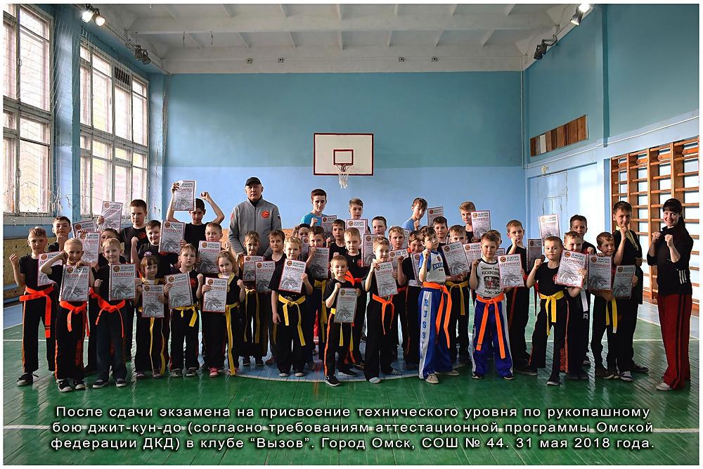 Аттестация, ДКД, Омск, 2018