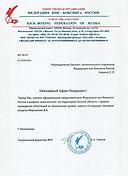 Аттестация на пояса - Мартынов В.А.