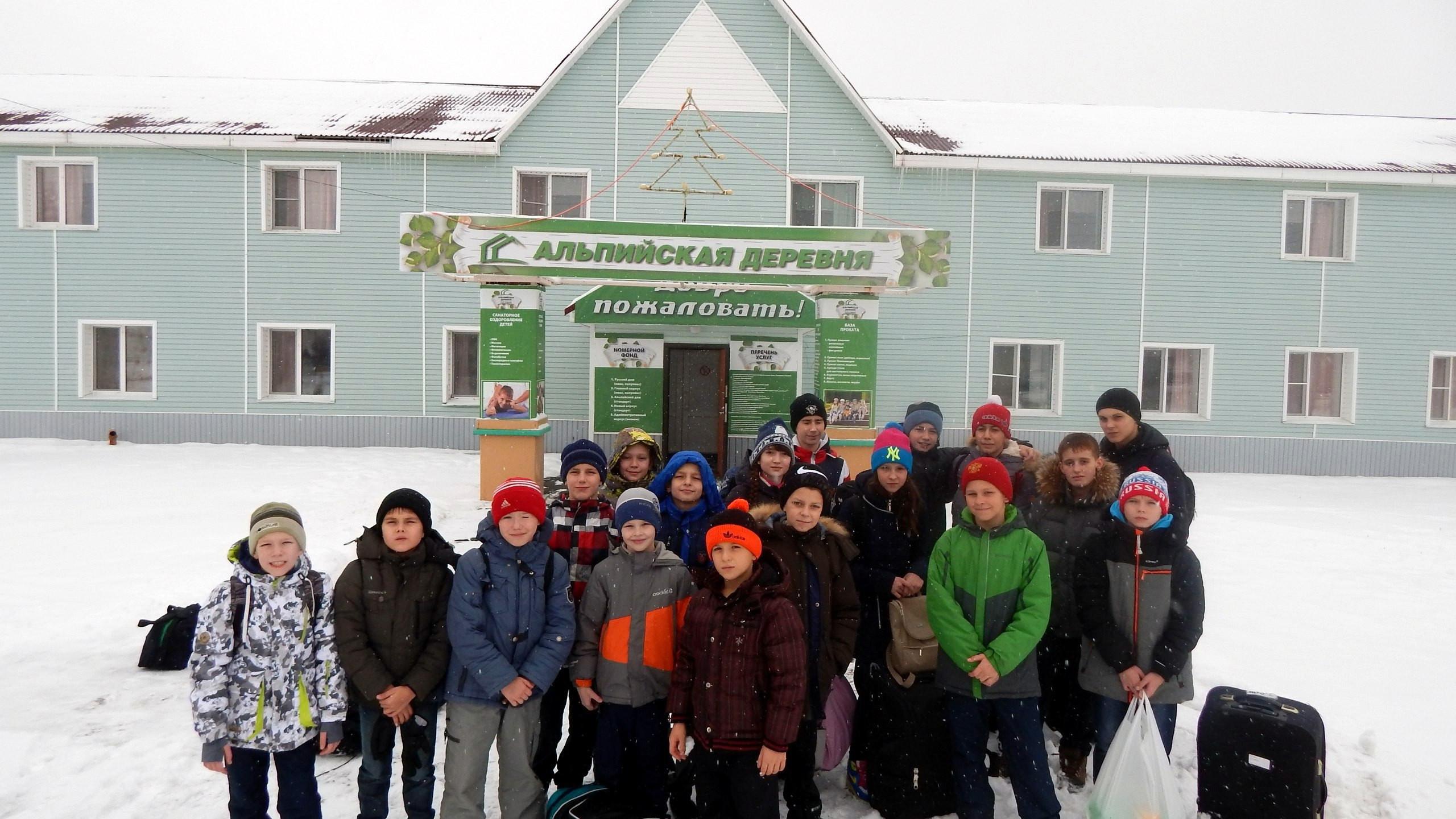 СК Вызов, УТС, ноябрь 2016, Альпийская деревня