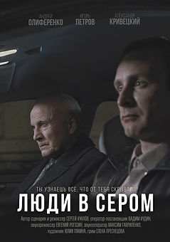 Men in Grey.jpg