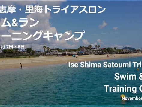 伊勢志摩・里海トライアスロン スイム&ラントレーニングキャンプ情報公開!11月7日(土)・8日(日)開催