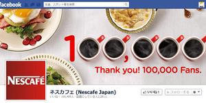 ネスカフェのFacebookカバー写真