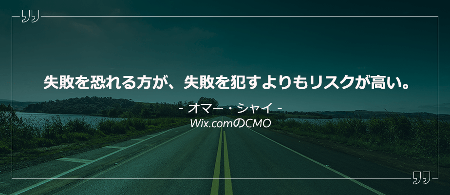 WixのCMOの言葉