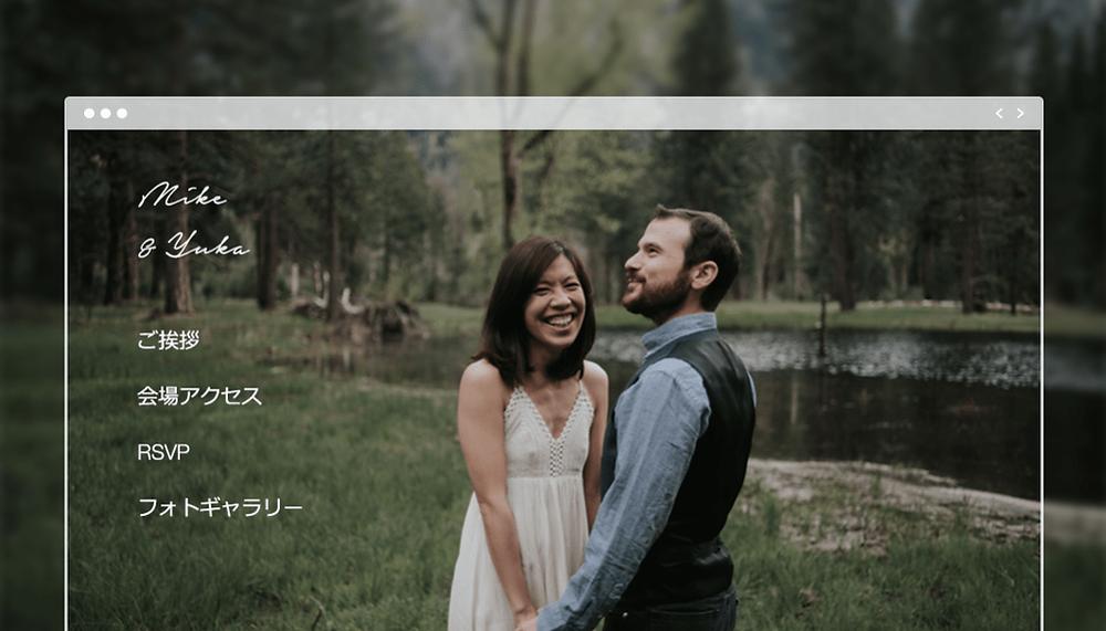 結婚式招待状をメールで送ろう