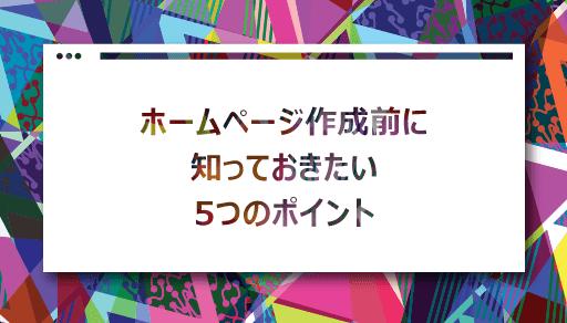 ホームぺージ作成, 5つのポイント
