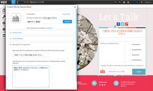 Wixエディタ OwnerListensアプリ