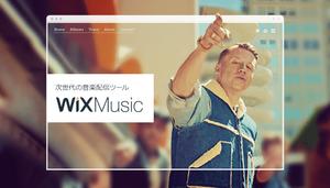 Wixミュージック音楽配信