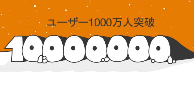 祝!ユーザー1000万人