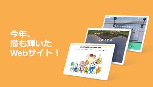 Wix日本語版6周年記念!Webサイト厳選6選のビジネス活用事例