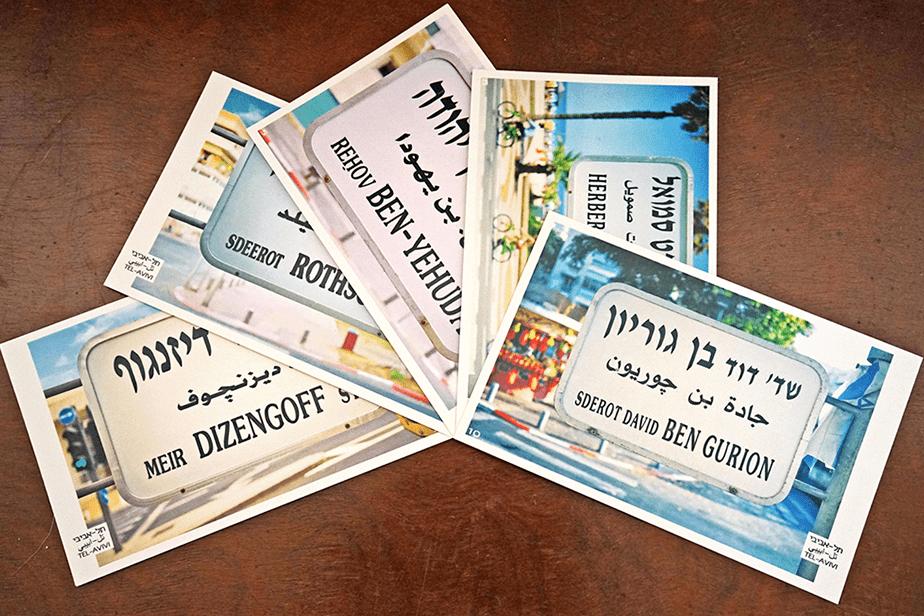 Street sign postcards from Tel Aviv