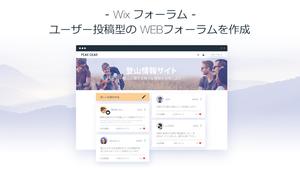 Wix フォーラム, ユーザー投稿型のウェブフォーラム