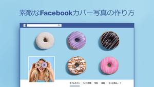 素敵なFacebookカバー写真の作り方