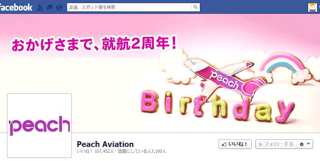 Peach AviationのFacebookカバー写真