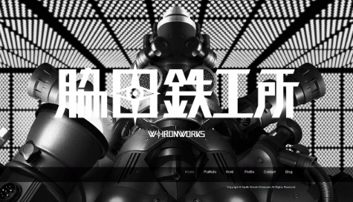 Wixストーリー第8話: 脇田鉄工所( W・IRONWORKS)