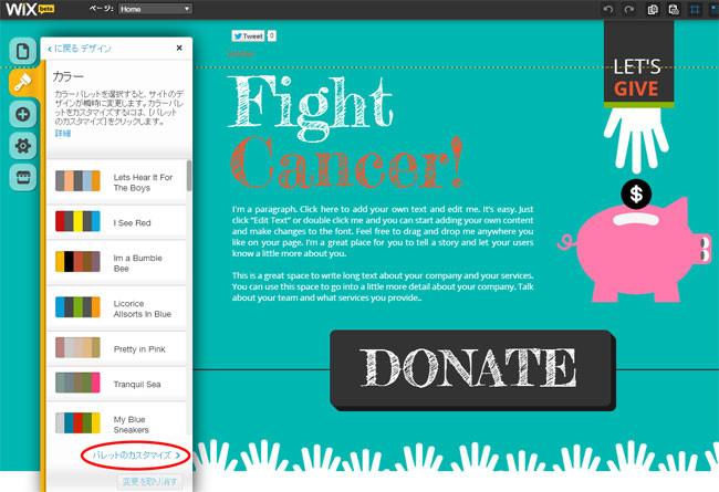 ホームページ作成ツール: Wixエディタの色を変えるにはカラーパレットを利用します
