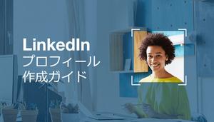 LinkedInプロフィール