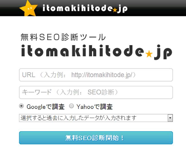 無料SEO診断ツールitomakihitode.jp