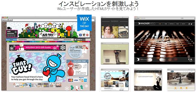 Wixユーザーが作成したHTML5サイトを見てインスピレーションを刺激しよう