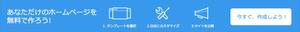 Wixで無料のホームページを作成しよう