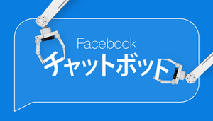 Facebookチャットボット