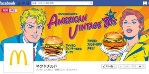 マクドナルドのFacebookカバー写真