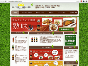Wixサイト「コムギキッチン」のホームページ