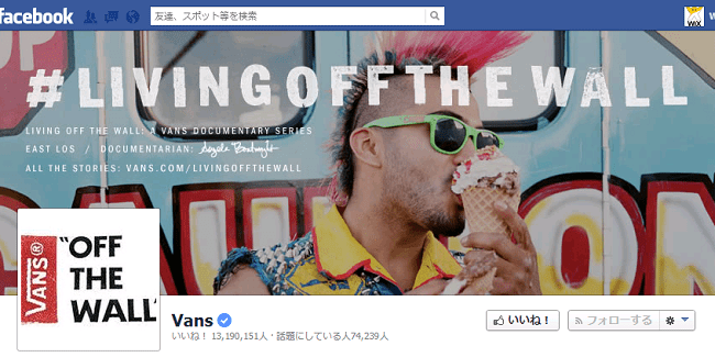 VansのFacebookカバー写真