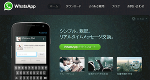 WhatsAppのホームページ