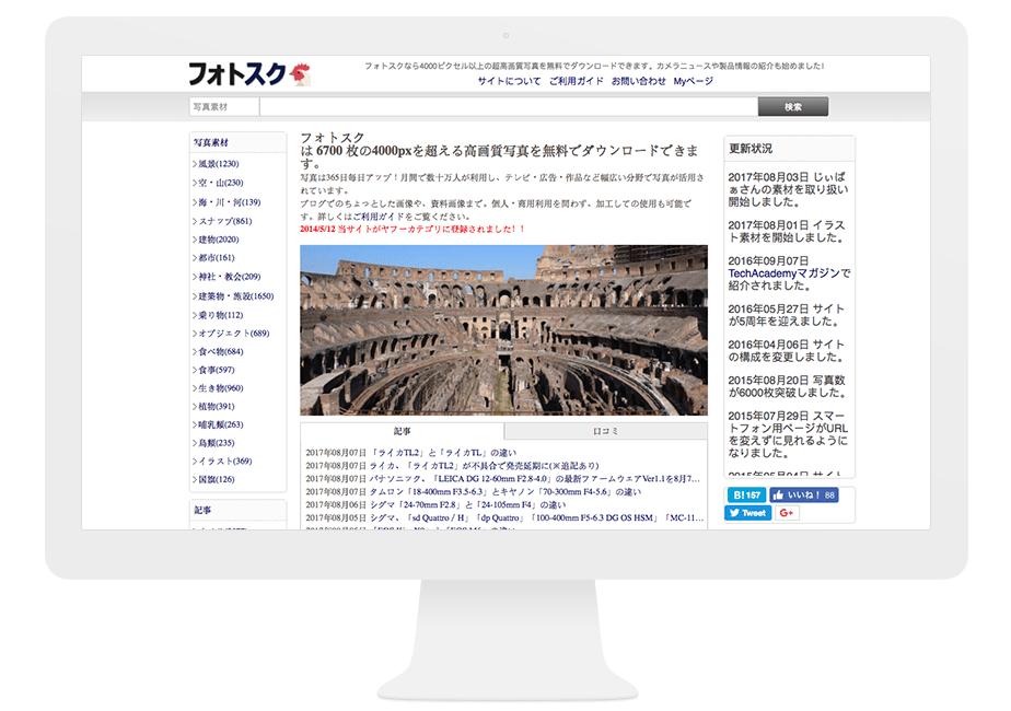 フォトスク, ホームページ作りに使える写真素材