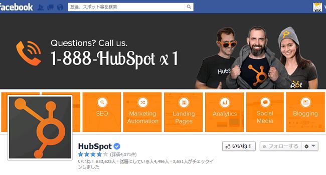 HubSpotのFacebookページ