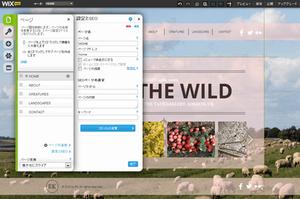 Wixホームページビルダーではオリジナル画像やページの追加が簡単にできます