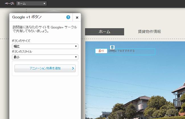 Google+ プラスワン ボタン